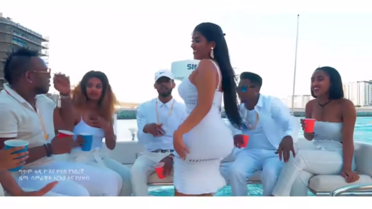Teddy Yo. Ft Merkeb Bonitua ቴዲ ዮ ft መርከብ ቦኒቷ (ስደድለይ)  - New Ethiopian Music 2020(Official Video)