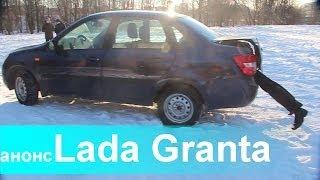 анонс Lada Granta