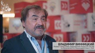 Владимир Винницкий на форуме «Сообщество» в Ханты-Мансийске
