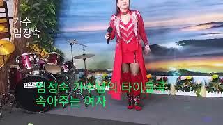 가수임정숙/속아주는여자.안양한국미래문화예술협회신년회