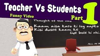 MAKE JOKE ON:- KALYUG KE TEACHER VS STUDENT FUNNY VIDEO (MJO)