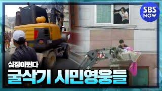 SBS [심장이 뛴다] - 굴삭기로 엄마와 아이를 구한 시민영웅들