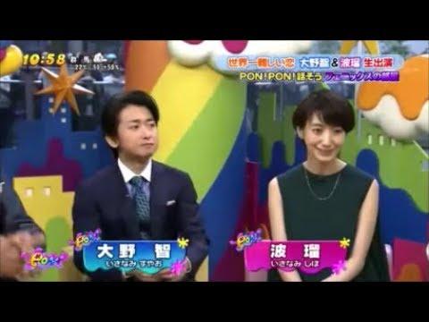 『世界一難しい恋』 嵐 大野智、波瑠 最終回当日にPON! 生出演! 20160615