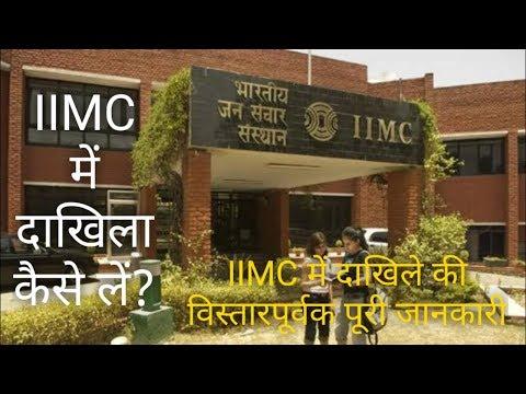IIMC Entrance Preparation/IIMC Delhi Admission Process