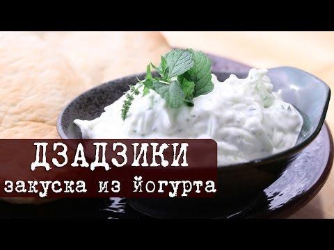 Нежный соус-закуска из йогурта, свежего огурца и чеснока Дзадзи́ки | Кухня Дель Норте