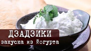 видео Простой соус из йогурта