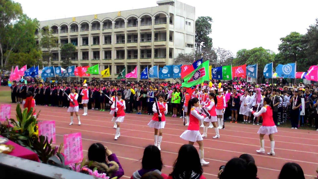 20141212國立臺南高商運動會 儀隊表演 - YouTube
