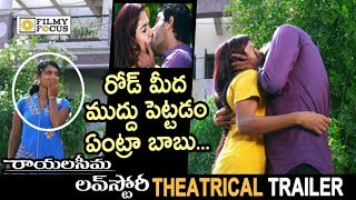 rayalaseema-love-story-movie-theatrical-trailer-venkat-hrushali---filmyfocus-com