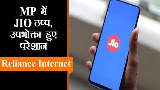 JIO की सेवाएं हुई बंद, ऑनलाइन क्लासेस और UPI पेमेंट पर दिखा असर| Madhya Pradesh Internet