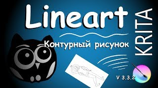 Krita: как сделать аккуратный лайн | lineart | контурный рисунок