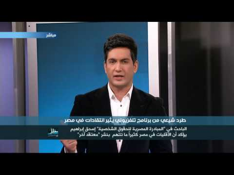 طرد شيعي من برنامج تلفزيوني يثير انتقادات في مصر