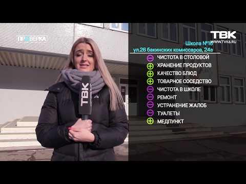 «Проверка» новостей ТВК школы №16 в Красноярске