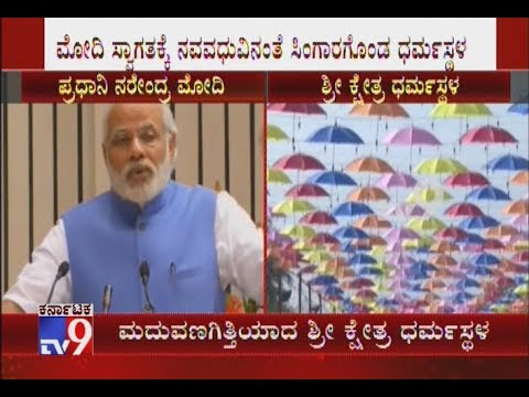 PM Narendra Modi Will be Visiting Dharmasthala Tomorrow, Preparations Are In Full Swing