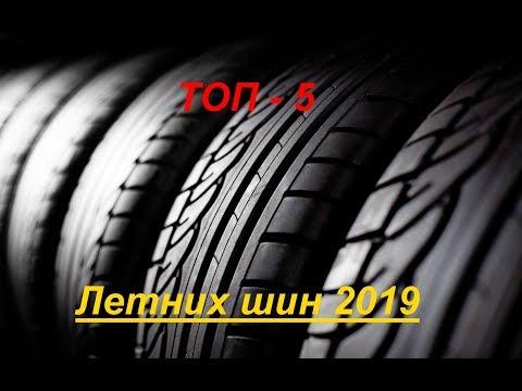 Топ-5 Пятёрка лучших летних шин в 2019 году