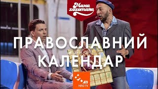 Православний календар | Шоу Мамахохотала | НЛО TV