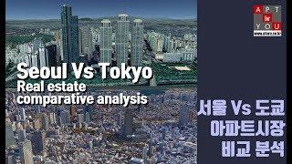 도쿄 Vs 서울 부동산(아파트) 특징 비교