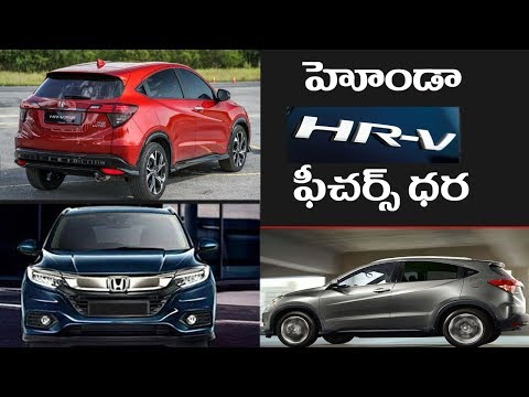 HONDA HR- V Features And Price in India | Honda New Car Price And features