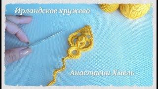 Уроки вязания.  МК мотив ажурный золотце.  Ирландское кружево.  Irish lace