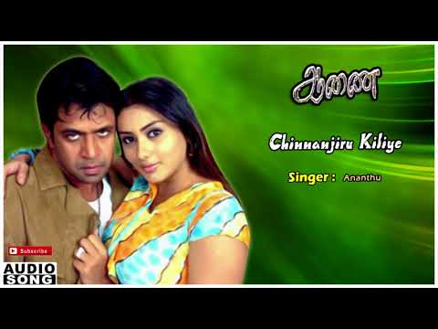Latest Tamil songs | Chinnajiru Kilye song | D Imman songs | Aanai | Arjun | Namitha