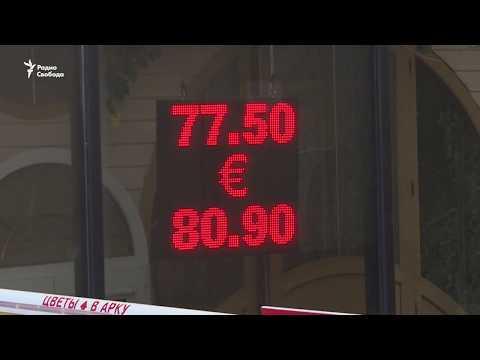 Очередь у пункта обмена валюты в Москве