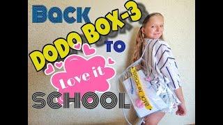 РАСПАКОВКА 3 DoDo BOX от Нади Дорофеевой//Back to school//Обзор