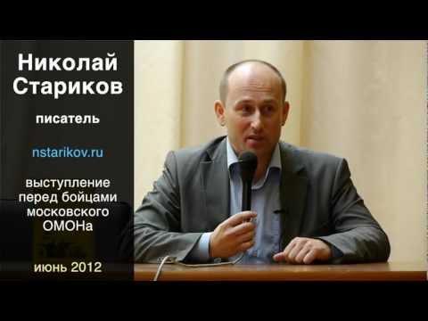 Николай Стариков: Обман приватизации