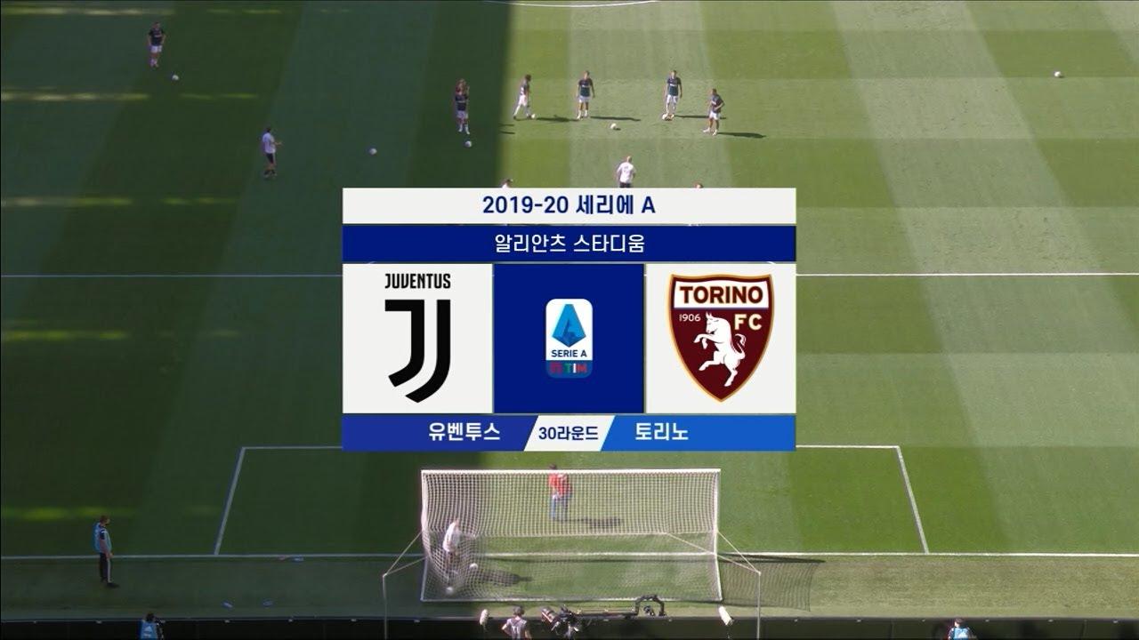 [19/20 Serie A 30R] 유벤투스 vs 토리노 H/L