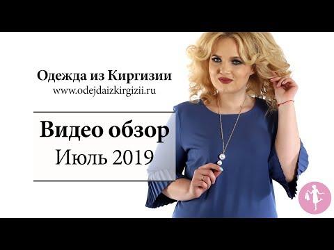 Одежда из Киргизии | Видео обзор новинок | Каталог Июль 2019