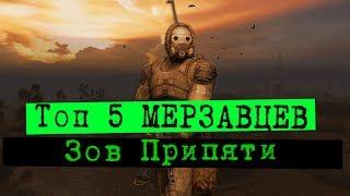 ТОП 5 МЕРЗАВЦЕВ S.T.A.L.K.E.R. Зов Припяти
