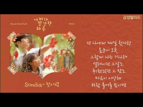 Sondia(손디아)-첫사랑(First Love)/어쩌다 발견한 하루 OST Part 3
