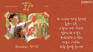 Gambar cover Sondia(손디아)-첫사랑(First love)/어쩌다 발견한 하루 OST Part 3