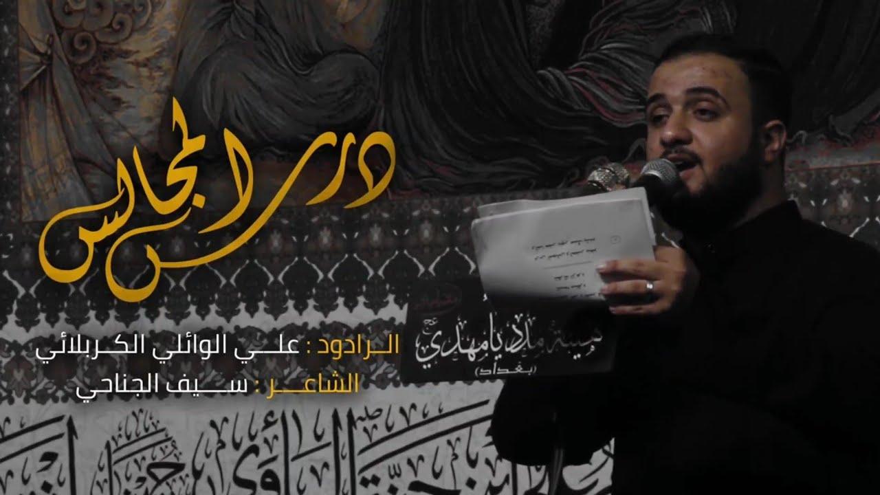 درس المجالس   الملا علي الوائلي الكربلائي - هيئة مدد يا مهدي عجل الله فرجه - العراق بغداد