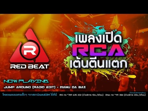 REDBEAT NONSTOP CLUB MIX | EP.13 | เพลงเปิด RCA เต้น! ตีนแตก!