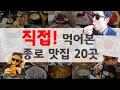 #09 종로데이트-종로5가역(광장시장,세운옥상) Feat.자매집,순희네빈대떡,마약김밥 - YouTube
