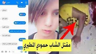 عاجل عاجل / شاهد لحظة مقتل الشاب حمودي المطيري !!