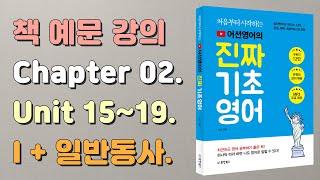 [책 예문 강의 3강]  Unit 15~Unit 19 …
