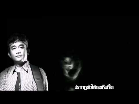 วิญญาณ แสตมป์ feat .ปู พงษ์สิทธิ์ คำภีร์ karaoke