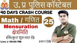 Class 25 | UP POLICE CONSTABLE|49568 पद | वर्दी मेरा जुनूनIMaths By Mayank sir| Mensuration