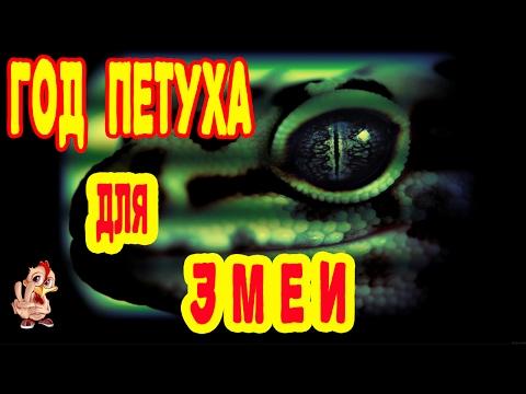 год змеи гороскоп 1989 год