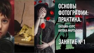 Основы фотографии: практика. Занятие №1. Антон Мартынов