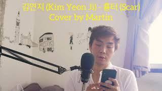 김연지 (Kim Yeon Ji) - 흉터 (Scar) [Tales of Nok Du Ost. Part 7 Cover by Martin]