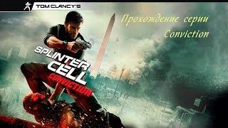 Tom Clancy's Splinter Cell: Conviction - Начало Русская озвучка