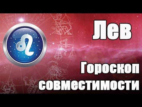 Гороскоп совместимости для Знака Зодиака: Лев (24 июля - 23 августа)