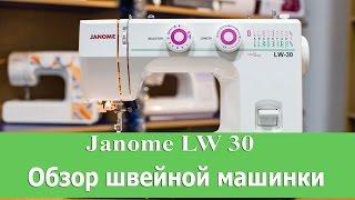 Обзор швейной машинки - Janome LW 30