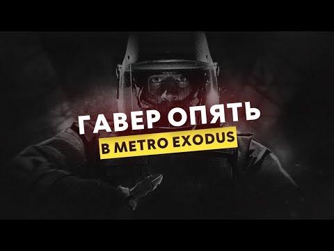 КАК ГАВЕР ПОИГРАЛ В METRO EXODUS 2