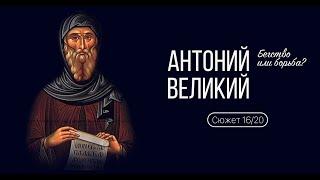 Сюжет 16 Антоний Великий Бегство или борьба