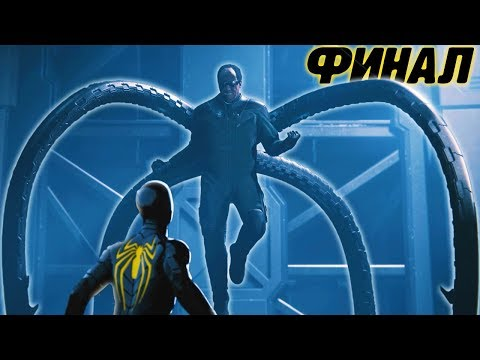 ФИНАЛ ЧЕЛОВЕК ПАУК ЭТО КОНЕЦ Marvel's Spider Man! Игра по мультику Человек Паук #34