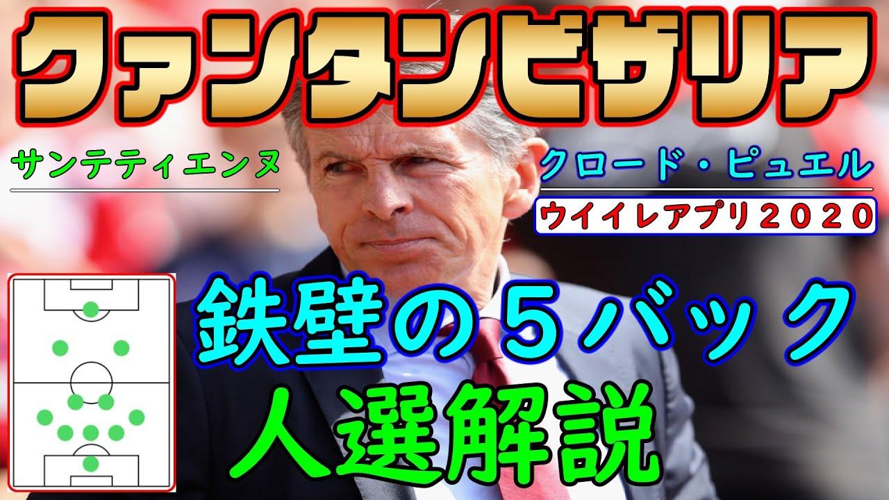 更新 監督 ウイイレ 2020 【ウイイレ2021】監督攻略