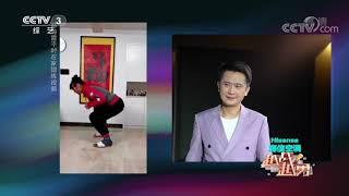 [越战越勇]杨帆远程请教海霞姐居家运动法| CCTV综艺