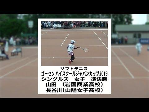 ソフトテニス ハイジャパ2019 シングルス 女子 準決勝 山田(岩国商業高校)ー長谷川(山陽女子高校)
